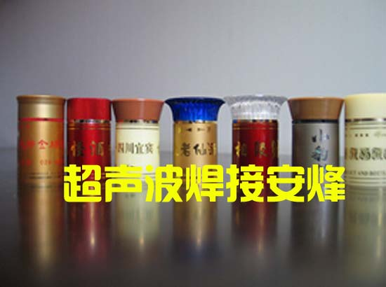 酒瓶盖上下装配体组件自动超声波焊接机