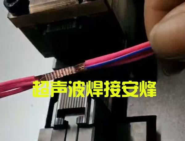 六根细铜线束超声波压方焊接设备