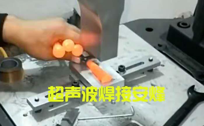 螺丝刀塑料外壳上下组件超声波熔接设备