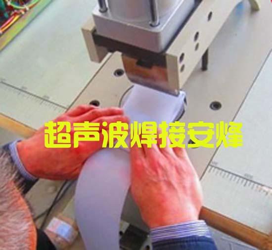 粘扣带超声波点焊热合焊接设备