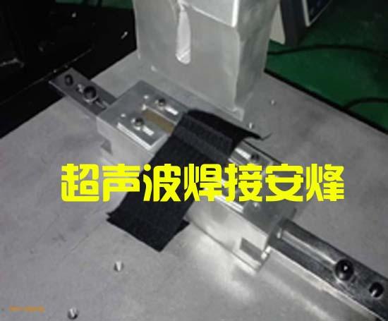 尼龙搭扣超声波焊接成型机