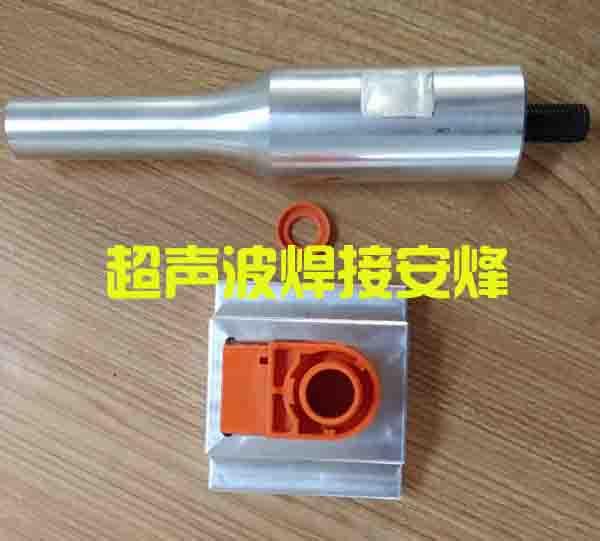 尼龙电气连接插头装配体超声波熔接机