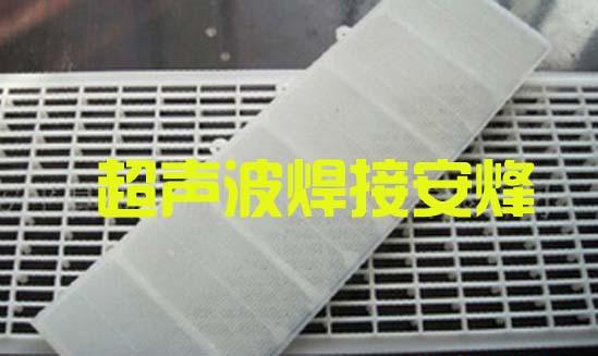 尼龙网布超声波热合焊接机