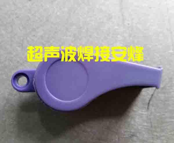 pc口哨配件超声波焊接样品