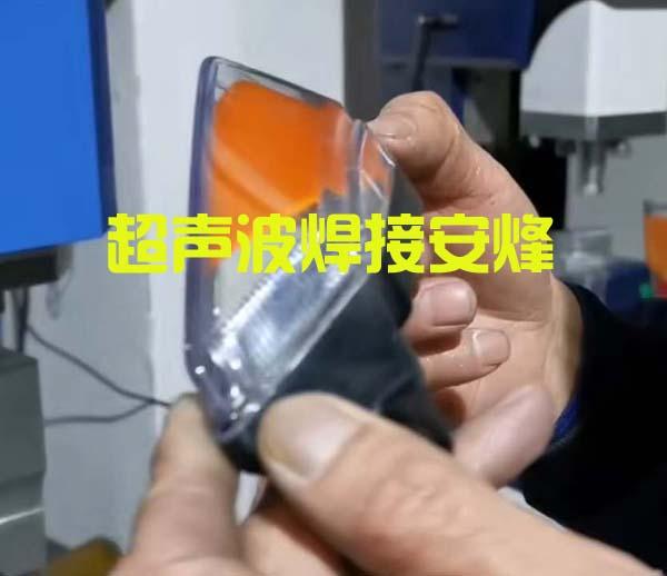 pc料车灯灯罩外壳上下组件超声波密封熔接机