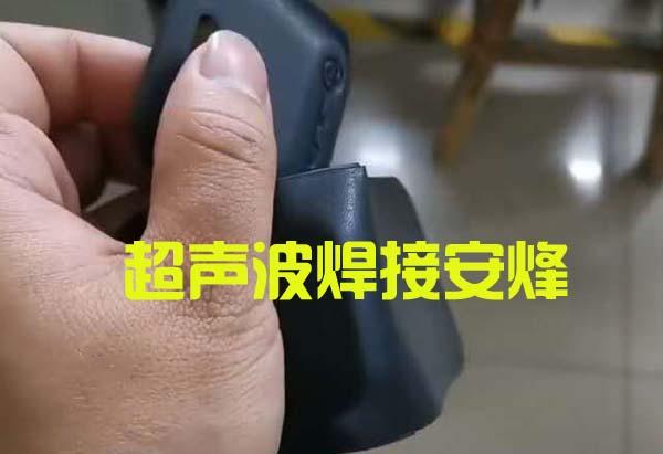 皮革logo压印皮套热熔成型焊接设备