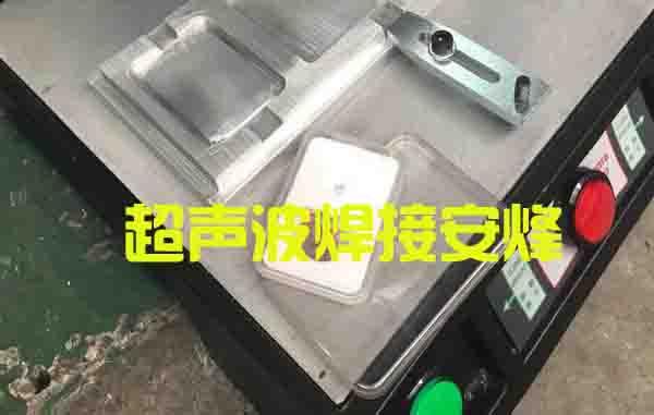 评级币鉴定封装盒超声波熔接设备