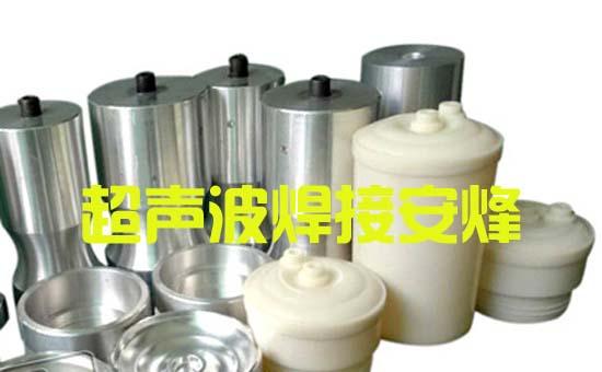 pp塑料杯盖超声波密封热合熔接机