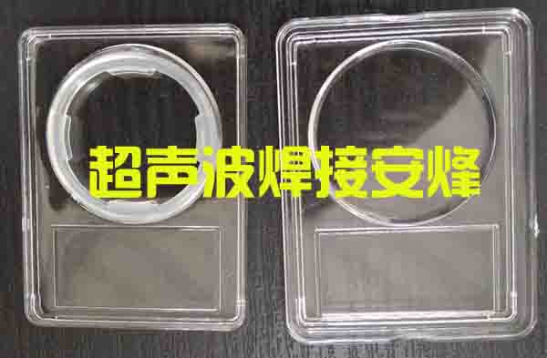钱币封装盒装配组件超声波熔接设备