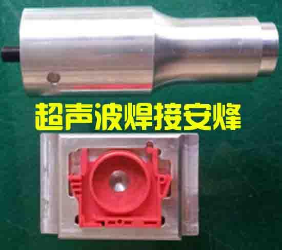 汽车电子蜂鸣器装配组件超声波塑料焊接机