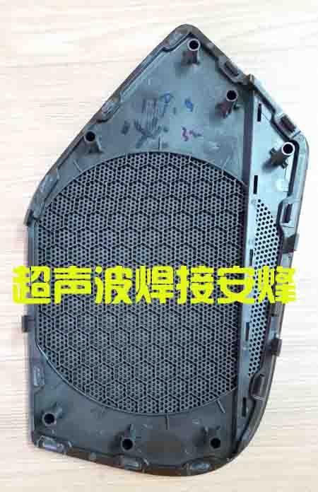 汽车喇叭网罩手持式全波超声波焊接样品