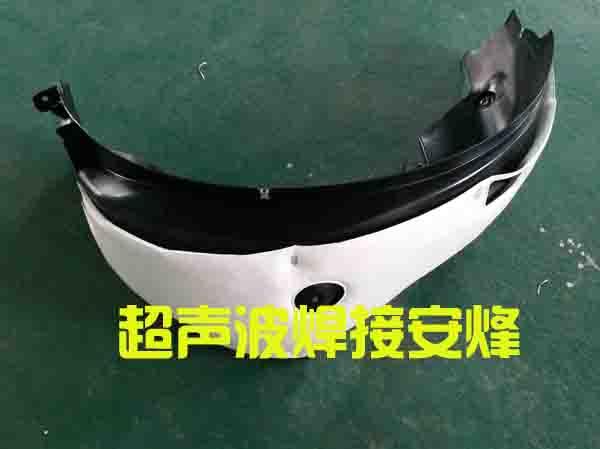 汽车轮罩隔音棉手持式超声波焊接样品