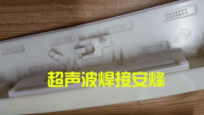 汽车扰流板手持式超声波穿刺焊接样品