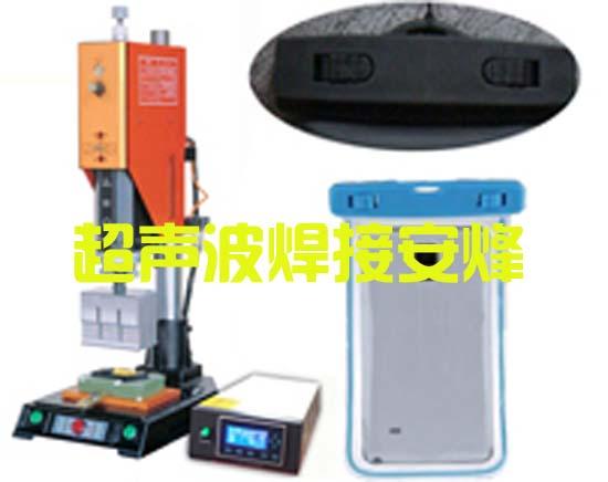 手机防水袋夹片组件超声波熔接设备