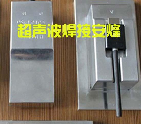 数据线插口外框装配体组件超声波熔接机