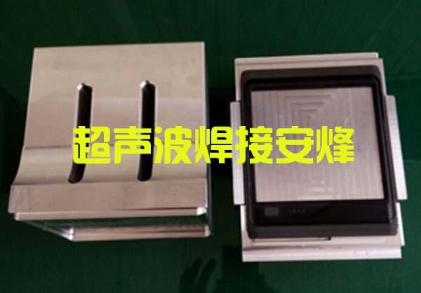 塑胶装饰圈组件装配体超声波熔接设备