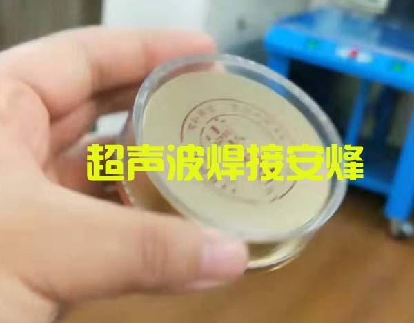 塑料盖子装配体组件超声波焊接机