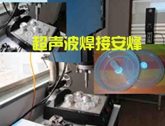 塑料菌瓶盖超声波密封焊接机
