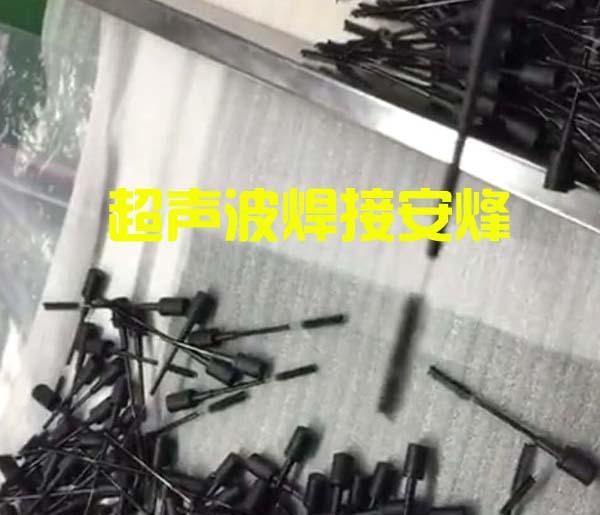 塑料眉笔组件超声波热合熔接机
