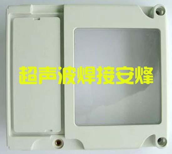 塑料煤气表壳组件超声波压合焊接机
