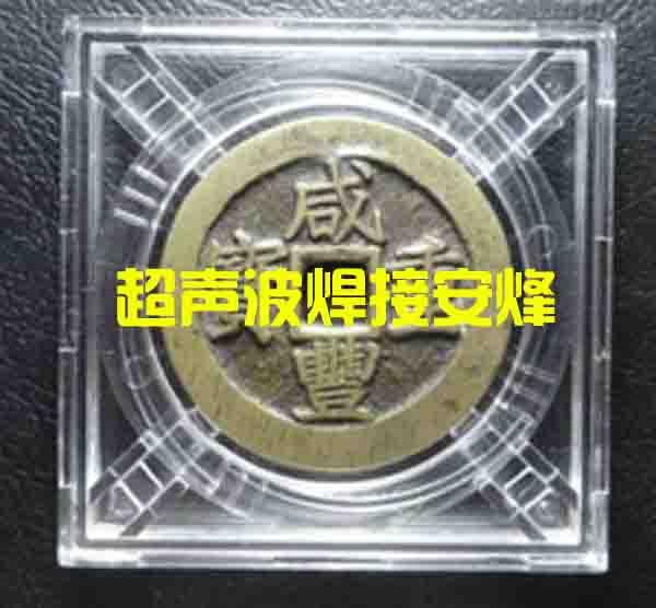 塑料钱币盒装配壳体超声波压合焊接机