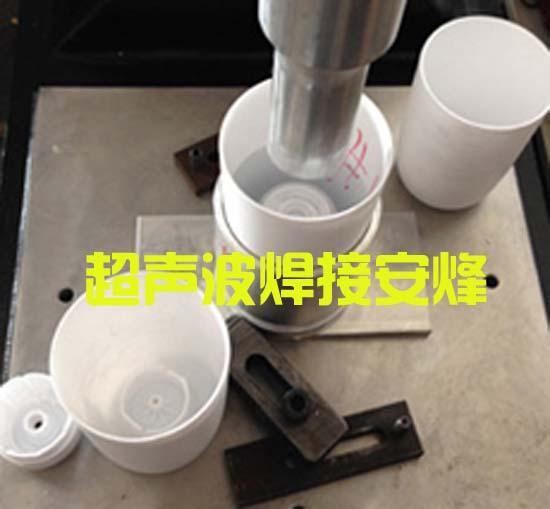 塑料水杯底盖超声波封合熔接机
