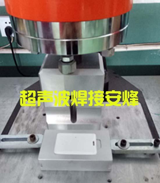 塑料证件卡片外壳超声波压合焊接机