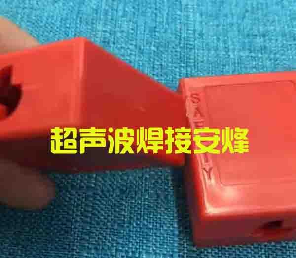 塑料装配体盒上下组件超声波焊接机
