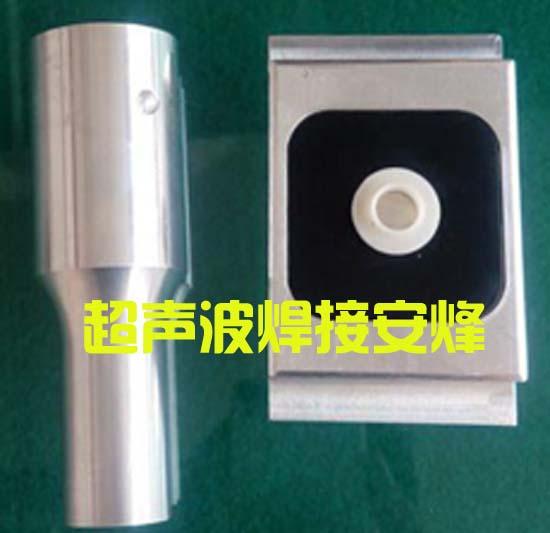 摄像头塑胶外壳组件超声波压合焊接设备
