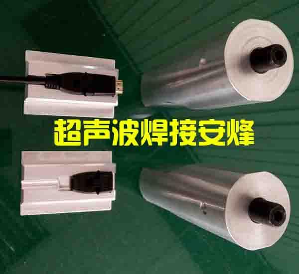 USB插接头组件超声波热合压合焊接机