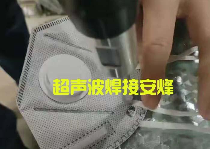 无纺布口罩呼吸阀耳带手持超声波点焊机