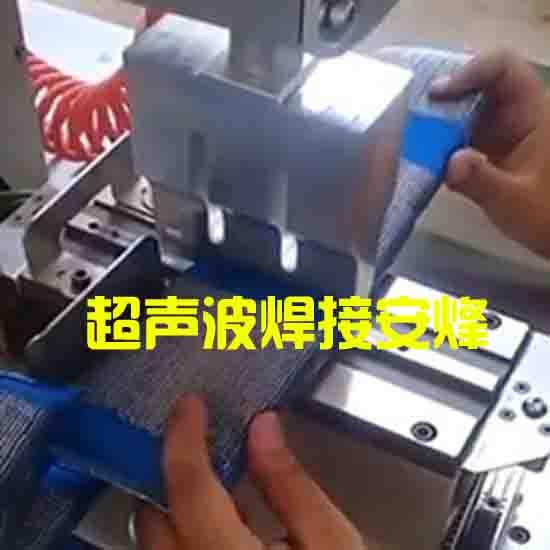 无纺布洗碗布金丝球超声波压合焊接机