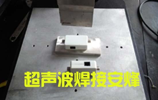 网络接线盒上下组件超声波热熔焊接机