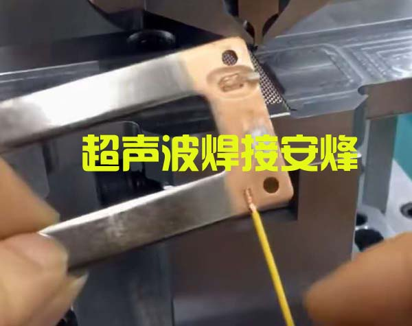 细铜线和铜端子超声波金属焊接机