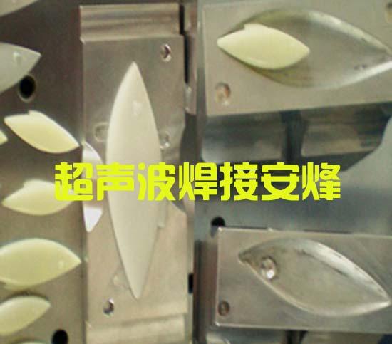 渔具浮标装配体上下组件超声波压合焊接机