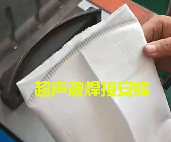 液体过滤袋尾部超声波封尾热合焊接机