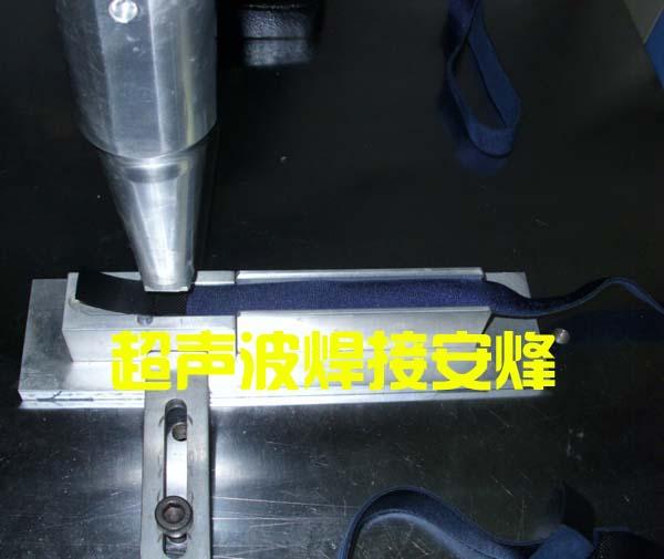 粘带扣超声波热封粘合焊接机