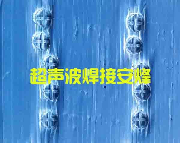 中空板超声波焊接样品