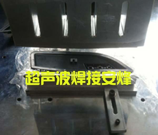 自行车尾灯装配体上下组件超声波热合焊接机