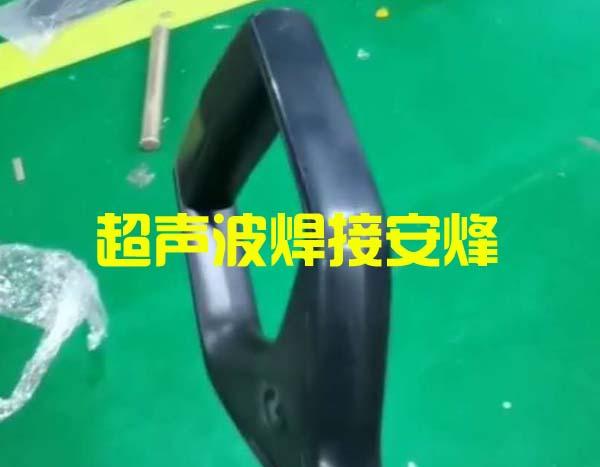 abs塑胶制品外壳组件多头超声波封合焊接机