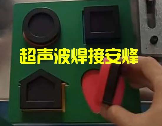 ABS益智玩具多种形状装配组件超声波压合焊接机