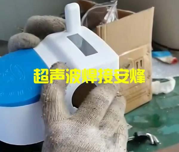 abs智能水表壳跟pc透明窗组件超声波热合焊接机
