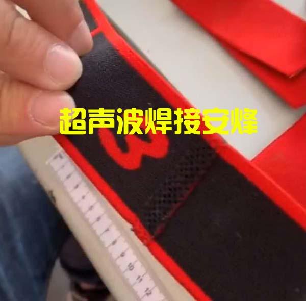 丙纶涤纶松紧织带超声波粘连焊接机