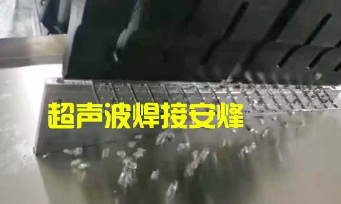 长注塑塑胶件双头超声波除水口振落机器