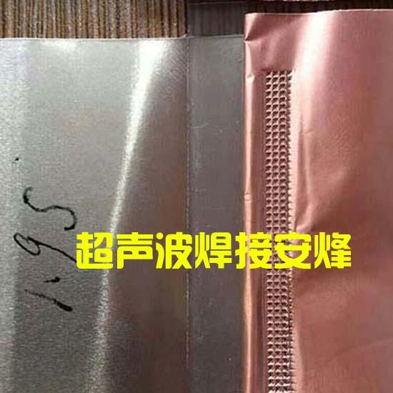 多层铜箔铝箔锂电池超声波焊接样品
