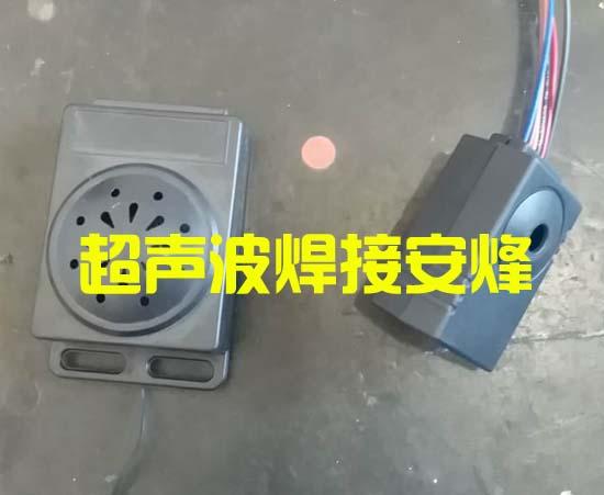 电动车报警器防盗器装配体组件超声波压合焊接机