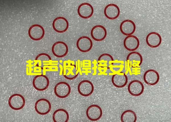 O型圈塑胶件超声波切水口振落生产设备