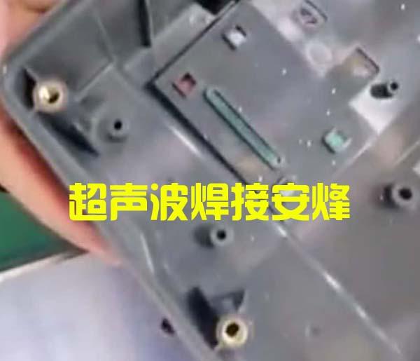 多个铜螺母跟塑料件超声波热熔埋植机