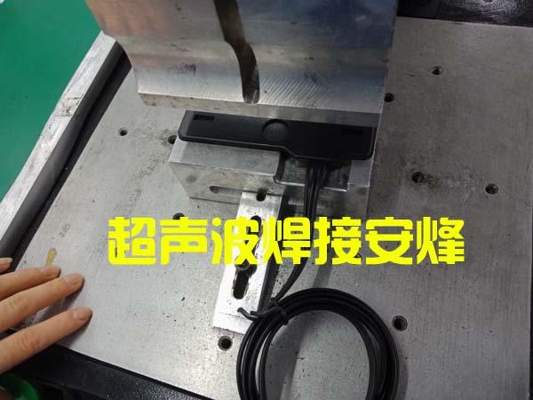 导航天线组件外壳超声波压合焊接机