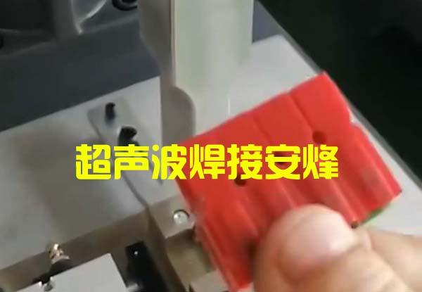 单极大电流连接器外壳超声波封合焊接机